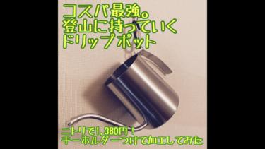 【DIY】登山に持っていくコーヒーポット【ニトリ】